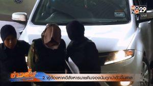 2 ผู้ต้องหา คดีสังหารนายคิมจองนัม ถูกนำตัวขึ้นศาล