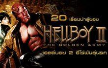 20 เรื่องน่ารู้ของ Hellboy II : The Golden Army เฮลล์บอย 2 ฮีโร่พันธุ์นรก