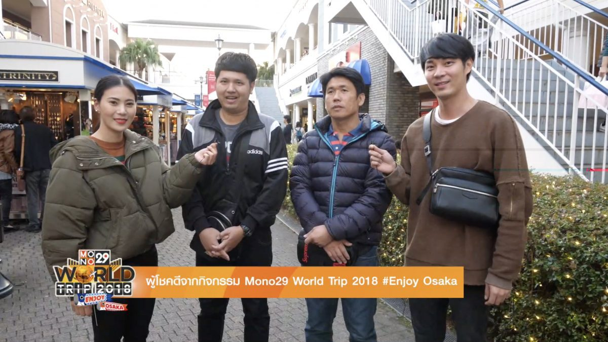 Mono29 World Trip 2018: Enjoy Osaka ตอนที่ 2