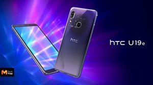 เปิดตัว htc U19e มากับชิป Snapdragon 710 และหน้าจอ 6 นิ้ว รองรับ HDR 10