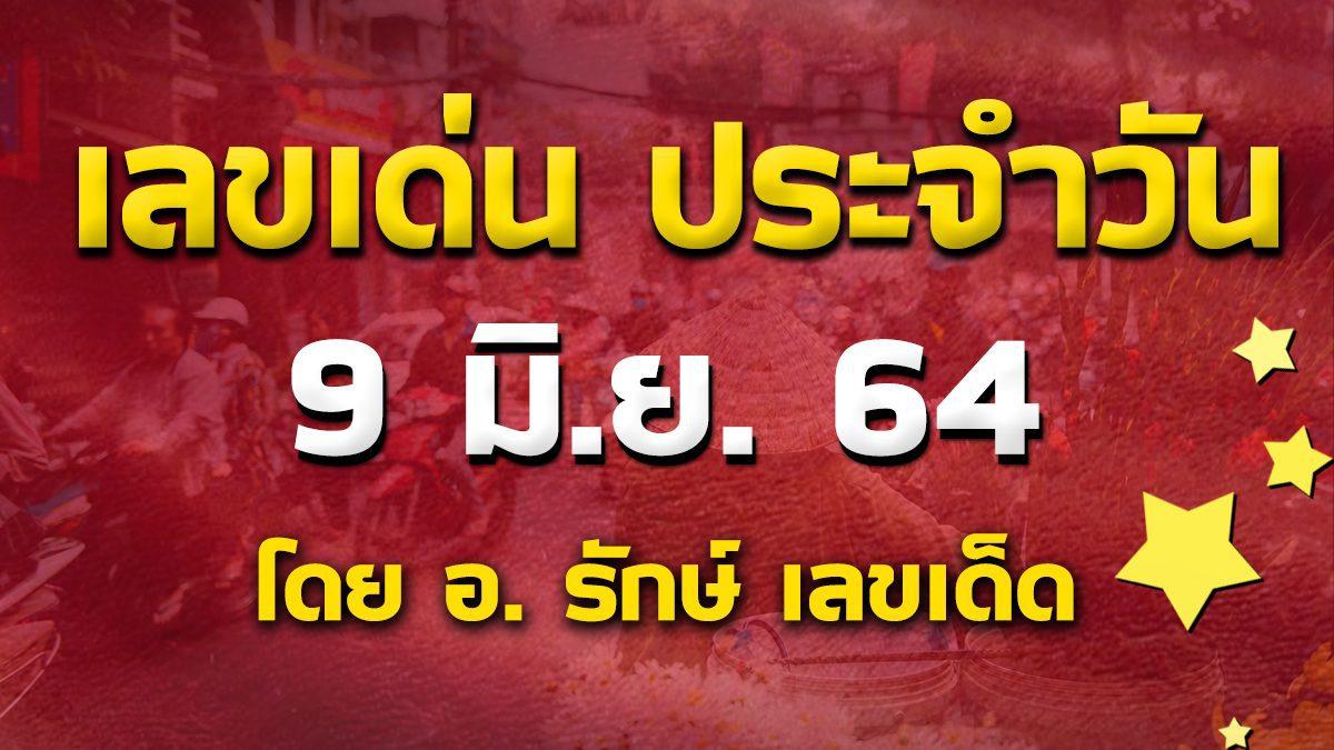 เลขเด่นประจำวันที่ 9 มิ.ย. 64 กับ อ.รักษ์ เลขเด็ด