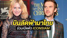 มาแน่! นาโอมิ วัตส์ ควง แดน สตีเวนส์ บุกเปิดงาน ICONSIAM ที่ประเทศไทย!!