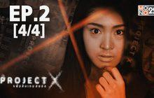 Project X แฟ้มลับเกมสยอง EP.02 [4/4]