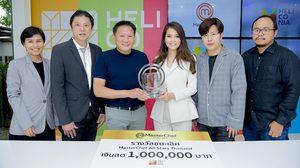 เป่าเป้ แชมป์มาสเตอร์เชฟ ออล สตาร์ส ประเทศไทย รับเงินรางวัล 1 ล้านบาท
