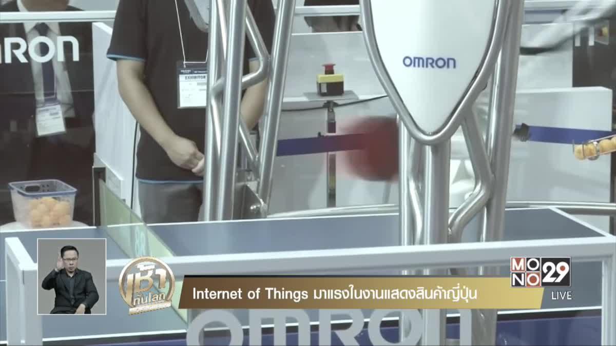 Internet of Things มาแรงในงานแสดงสินค้าญี่ปุ่น