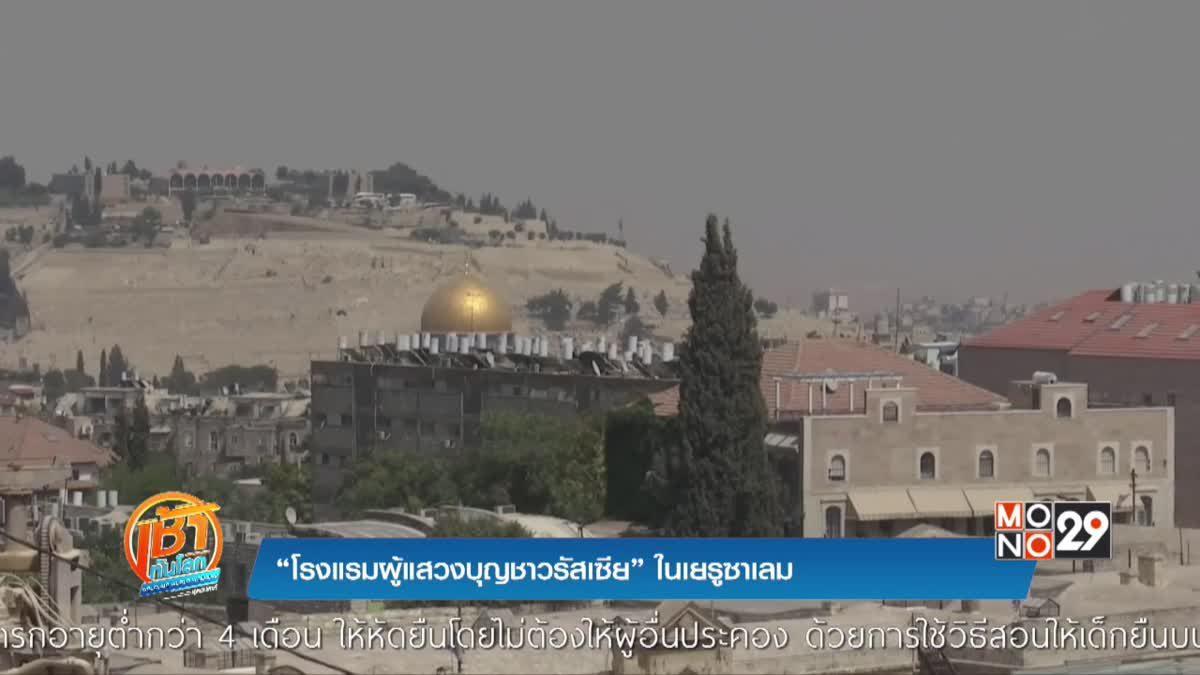 """""""โรงแรมผู้แสวงบุญชาวรัสเซีย"""" ในเยรูซาเลม"""