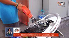 รัฐลดราคาแก๊สโซฮอล์ลิตรละ 3 บาท ช่วยวิน จยย.
