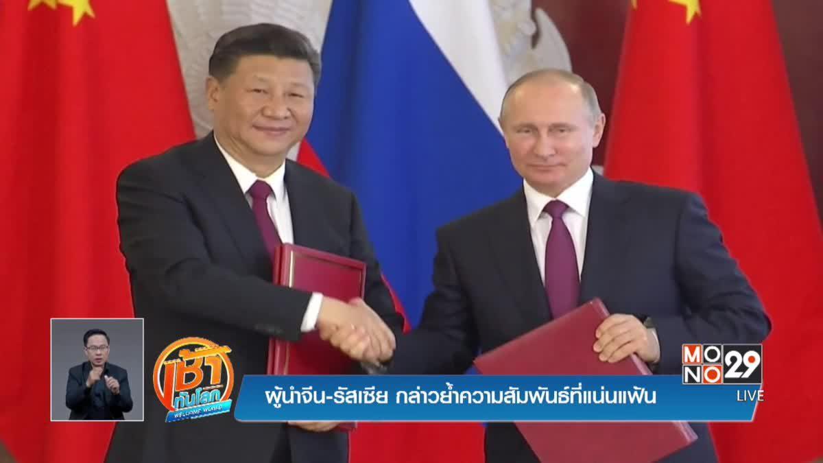 ผู้นำจีน-รัสเซีย กล่าวย้ำความสัมพันธ์ที่แน่นแฟ้น