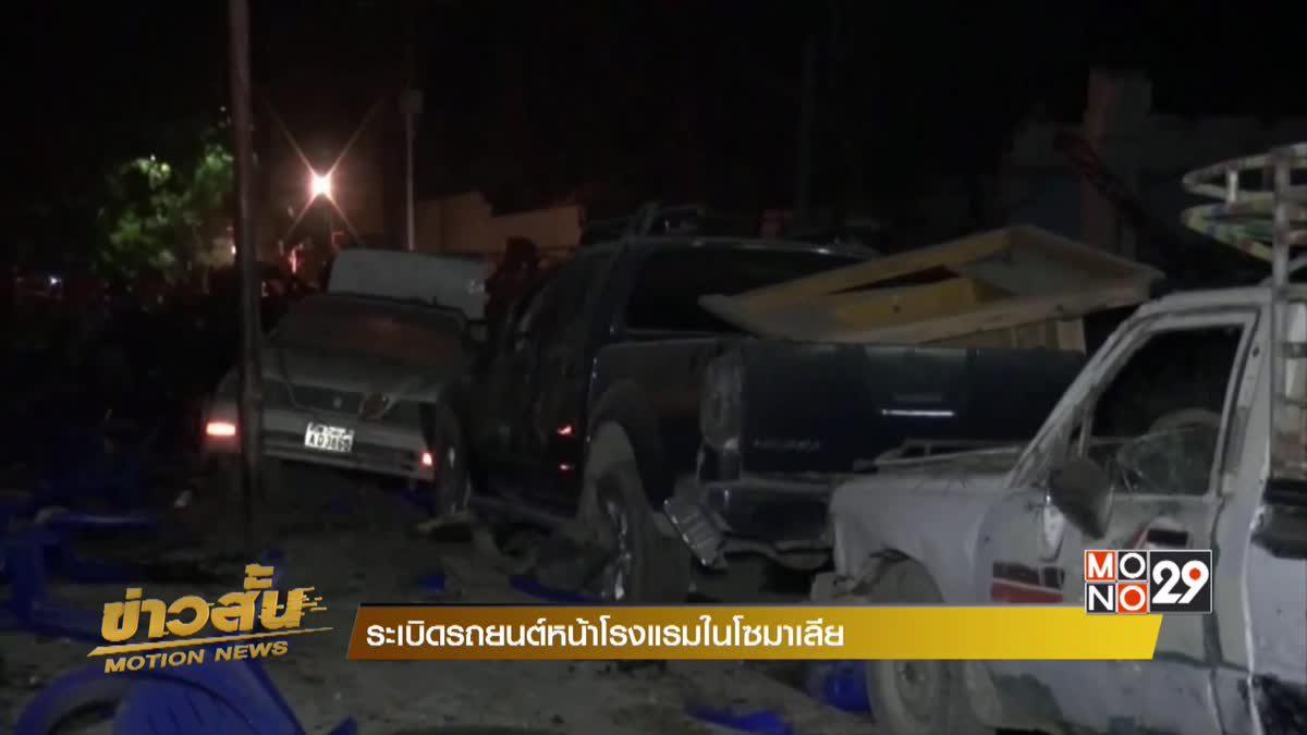 ระเบิดรถยนต์หน้าโรงแรมในโซมาเลีย