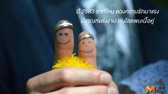 ปี 2563 ราศีไหน ดวงความรักมาแรง มีเกณฑ์แต่งงาน คนโสดพบเนื้อคู่