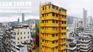(ฮ่องกง) สะพายกล้องท่อง ซัมซุยโป ย่านฮิตน้องใหม่ by พี่แป๋ว Eat Like 852