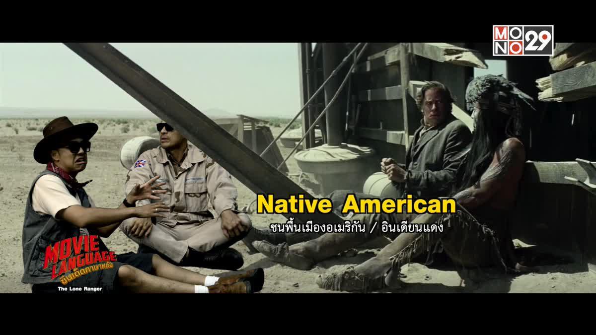 Movie Language ซีนเด็ดภาษาหนัง จากภาพยนตร์เรื่อง The Lone Ranger