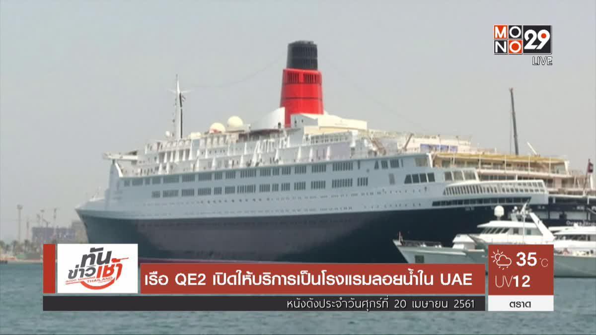 เรือ QE2 เปิดให้บริการเป็นโรงแรมลอยน้ำใน UAE