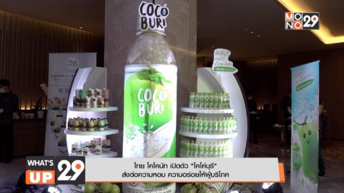 """ไทย โคโคนัท เปิดตัวผลิตภัณฑ์ใหม่ """"โคโค่บุรี มะพร้าวน้ำหอมตัวจริง หอมจริงทั้งน้ำทั้งเนื้อ"""""""