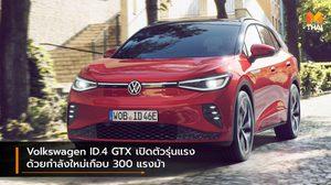 Volkswagen ID.4 GTX เปิดตัวรุ่นแรง ด้วยกำลังใหม่เกือบ 300 แรงม้า
