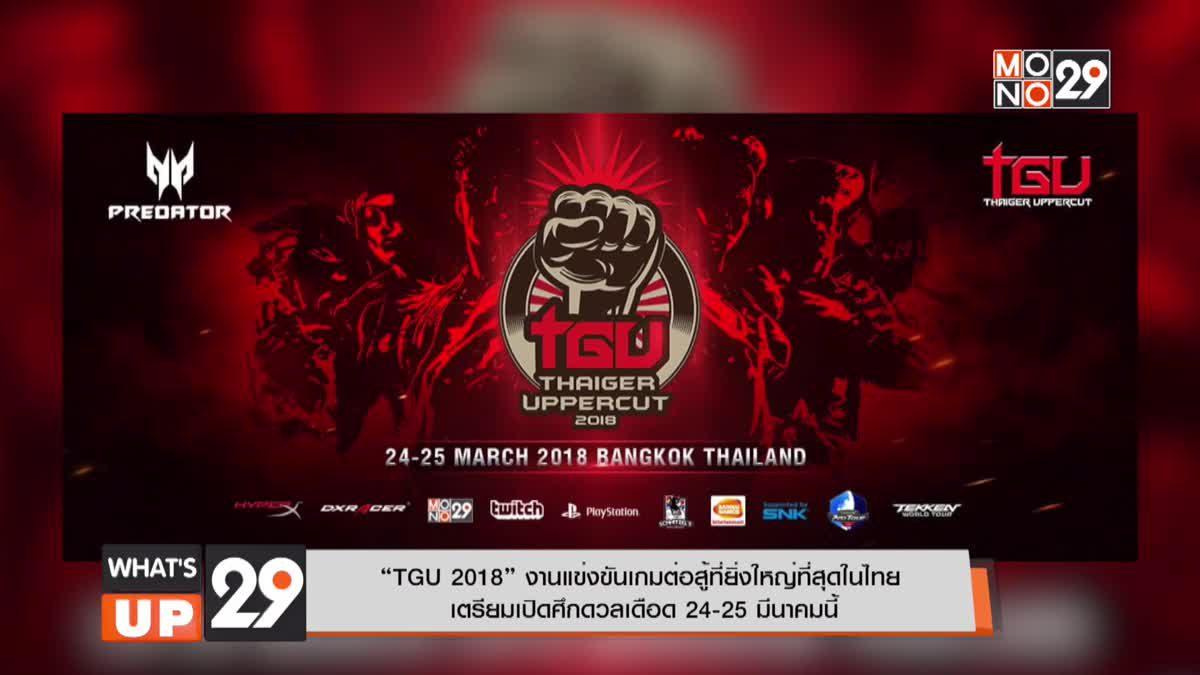"TGU 2018"" งานแข่งขันเกมต่อสู้ที่ยิ่งใหญ่ที่สุดในไทย"