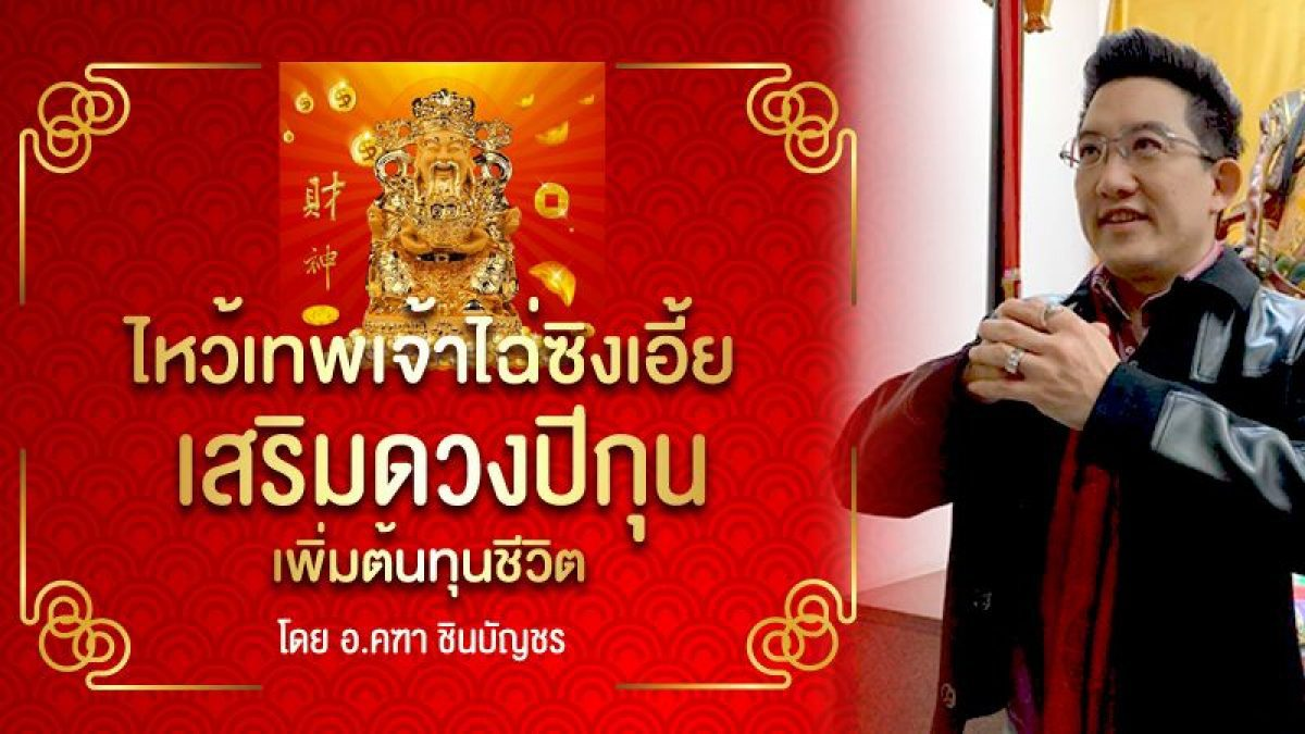 อ.คฑา บินไกลถึงฮ่องกง แนะเทคนิคไหว้เทพเจ้าแห่งโชคลาภ (องค์ไฉ่ซิงเอี้ย) รับตรุษจีน 62 ปีหมูทอง