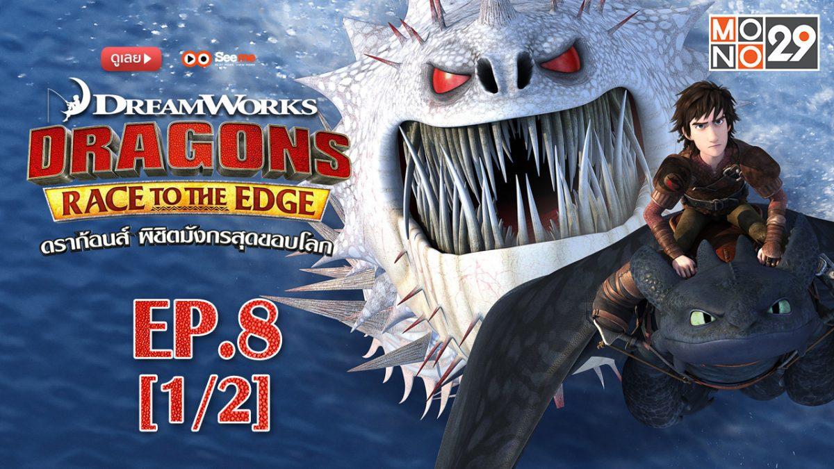 Dragons: Race to the Edge ดราก้อนส์ พิชิตมังกรสุดขอบโลก ปี 1 EP.8 [1/2]