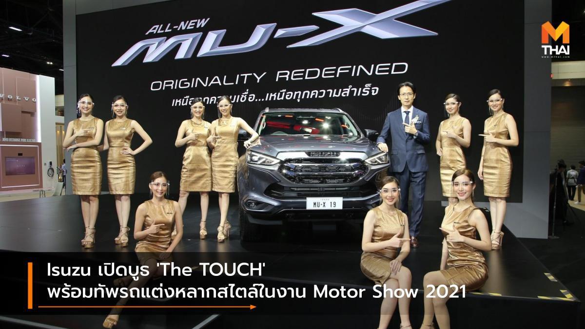 Isuzu เปิดบูธ 'The TOUCH' พร้อมทัพรถแต่งหลากสไตล์ในงาน Motor Show 2021