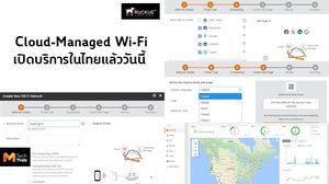 Ruckus เปิดตัว Cloud-Managed Wi-Fi โซลูชันขึ้นในประเทศไทย
