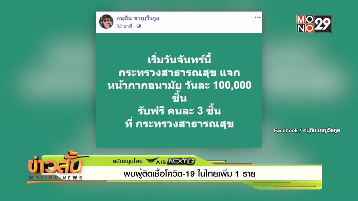 พบผู้ติดเชื้อโควิด-19 ในไทยเพิ่ม 1 ราย