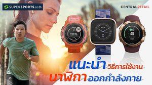 แนะนำการใช้งาน Smart watch นาฬิกาออกกำลังกาย เพื่อสุขภาพที่ดี
