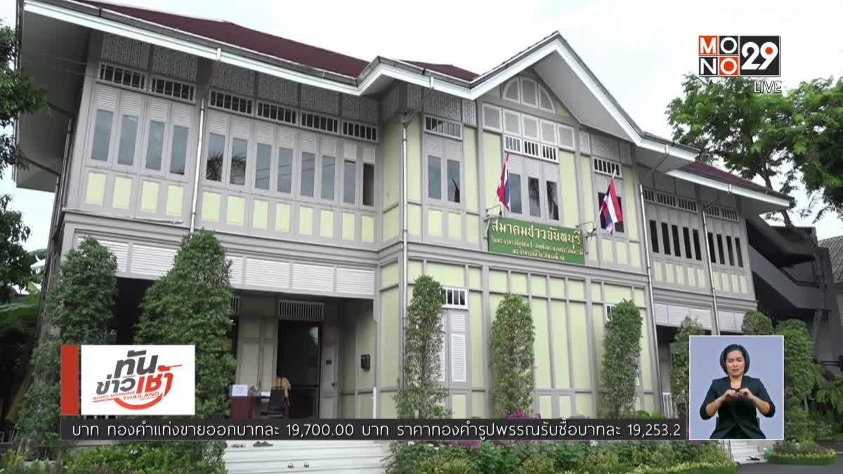 สมาคมชาวจันทบุรีฯ จัดงานครบรอบ 54 ปี