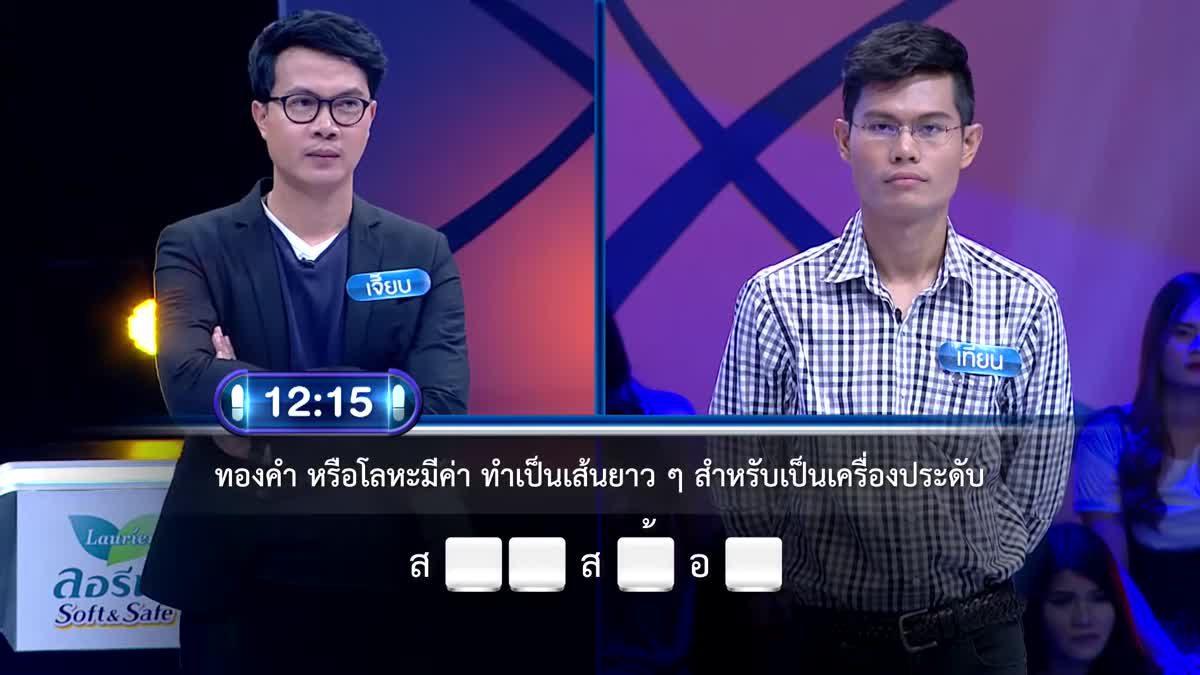 รายการ ตกสิบหยิบล้าน Still Standing Thailand - 11 เมษายน 60 [FULL]