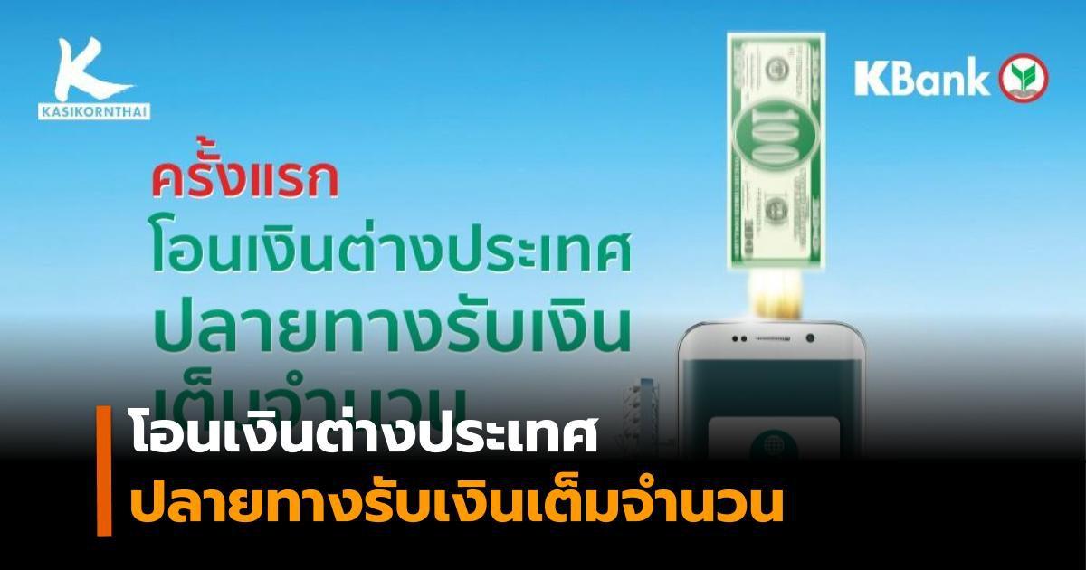 กสิกรไทย เปิดตัวฟีเจอร์โอนเงินต่างประเทศผ่าน K PLUS ปลายทางรับเงินเต็มจำนวน