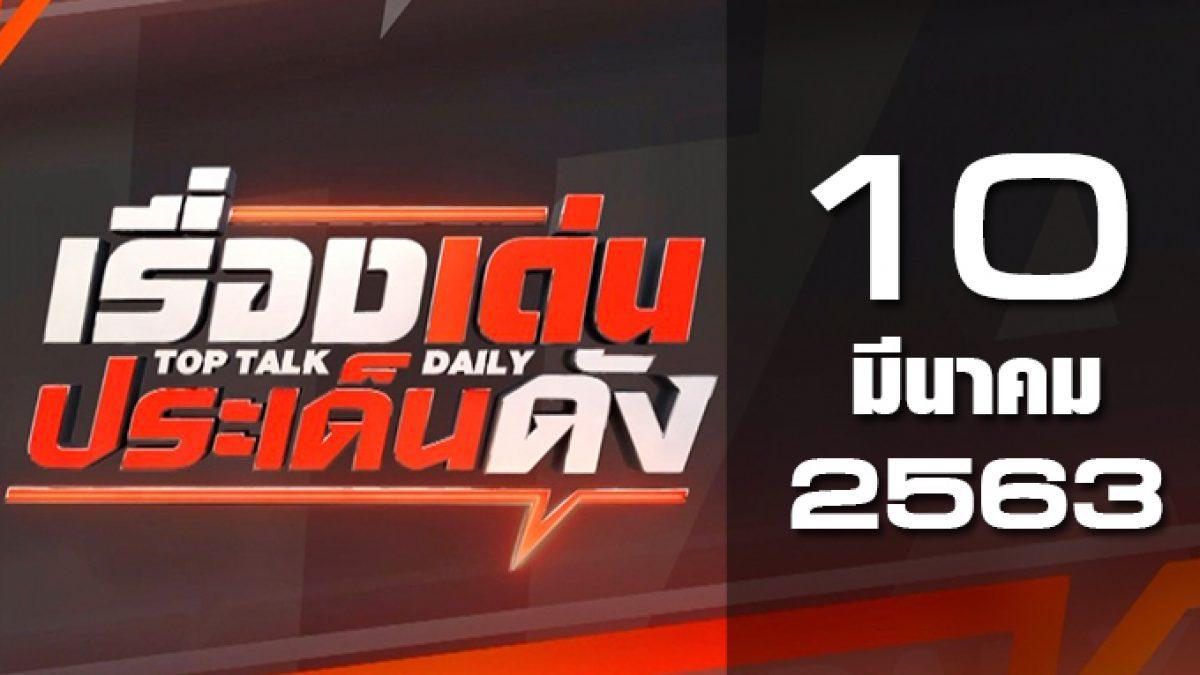 เรื่องเด่นประเด็นดัง Top Talk Daily 10-03-63