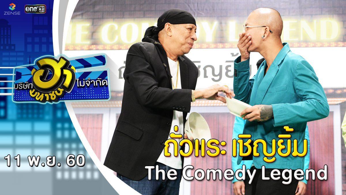 ถั่วแระ เชิญยิ้ม | The Comedy Legend | บริษัทฮาไม่จำกัด (มหาชน) | EP.8 | 11 พ.ย. 60