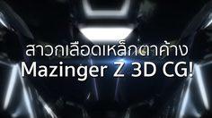 Mazinger Z ภาคใหม่มาในรูปแบบ 3D CG ปล่อย Teaser แรกแล้ว!