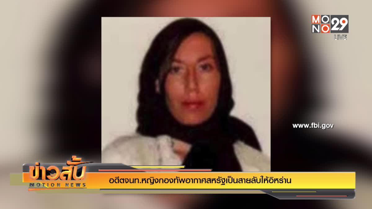 อดีตจนท.หญิงกองทัพอากาศสหรัฐเป็นสายลับให้อิหร่าน