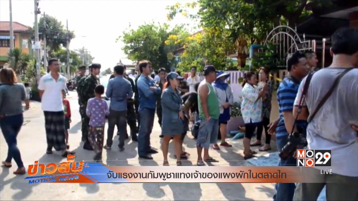 จับแรงงานกัมพูชาแทงเจ้าของแผงผักในตลาดไท