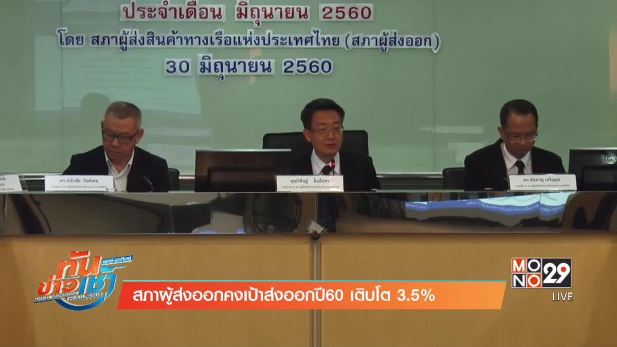 สภาผู้ส่งออกคงเป้าส่งออกปี60 เติบโต 3.5%