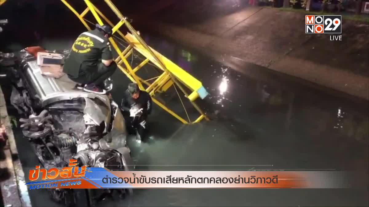 ตำรวจน้ำขับรถเสียหลักตกคลองย่านวิภาวดี