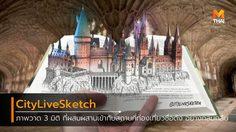 CityLiveSketch ภาพวาด 3 มิติ ที่ผสมผสานเข้ากับ สถานที่ท่องเที่ยวชื่อดัง อย่างกลมกลืน