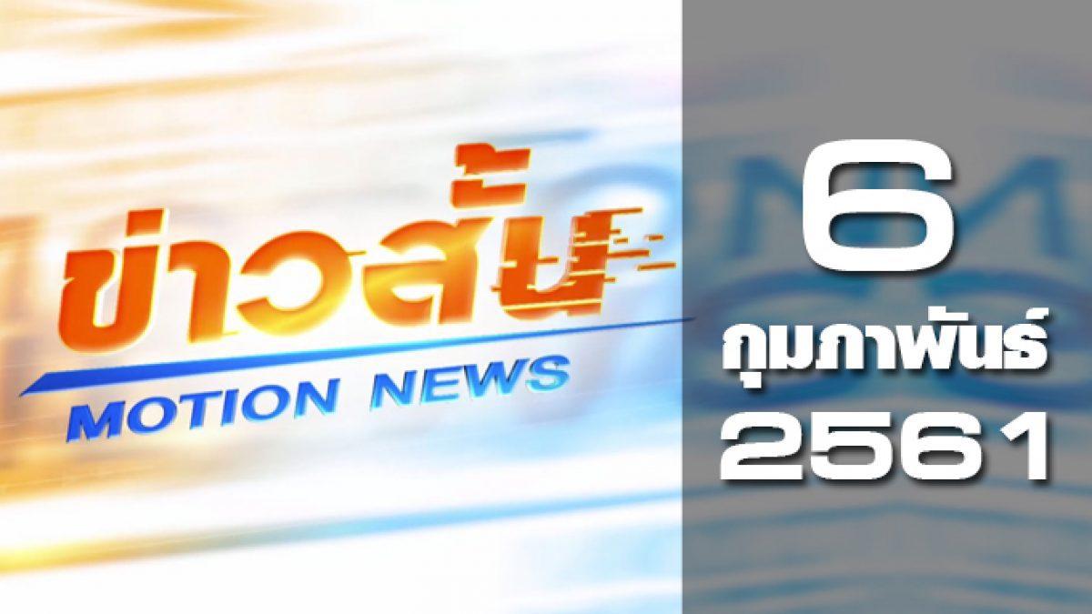 ข่าวสั้น Motion News Break 1 06-02-61