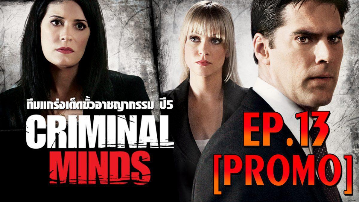 Criminal Minds ทีมแกร่งเด็ดขั้วอาชญากรรม ปี 5 EP.13 [PROMO]