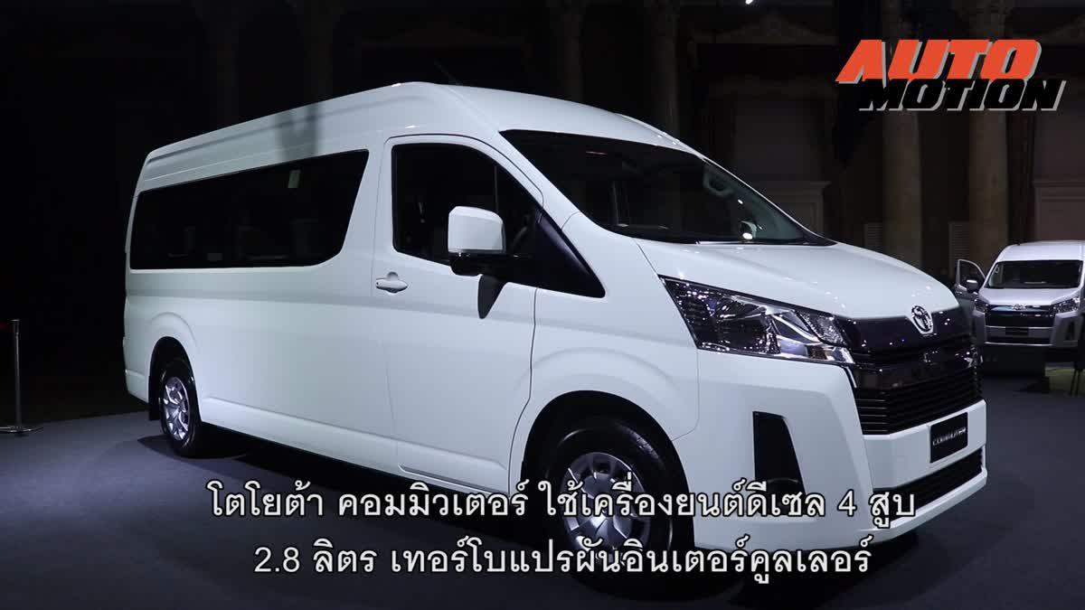 Toyota commuter เปิดตัวโฉมใหม่