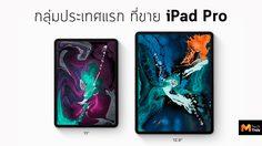 รวมกลุ่มประเทศแรกที่ได้รับจำหน่าย iPad Pro ประเทศไทยอยู่กลุ่มที่สอง