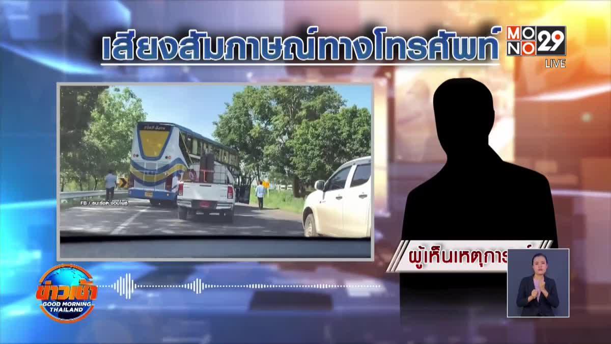 คนขับรถทัวร์หัวร้อนทำร้ายร่างกายคู่กรณีกลางถนน