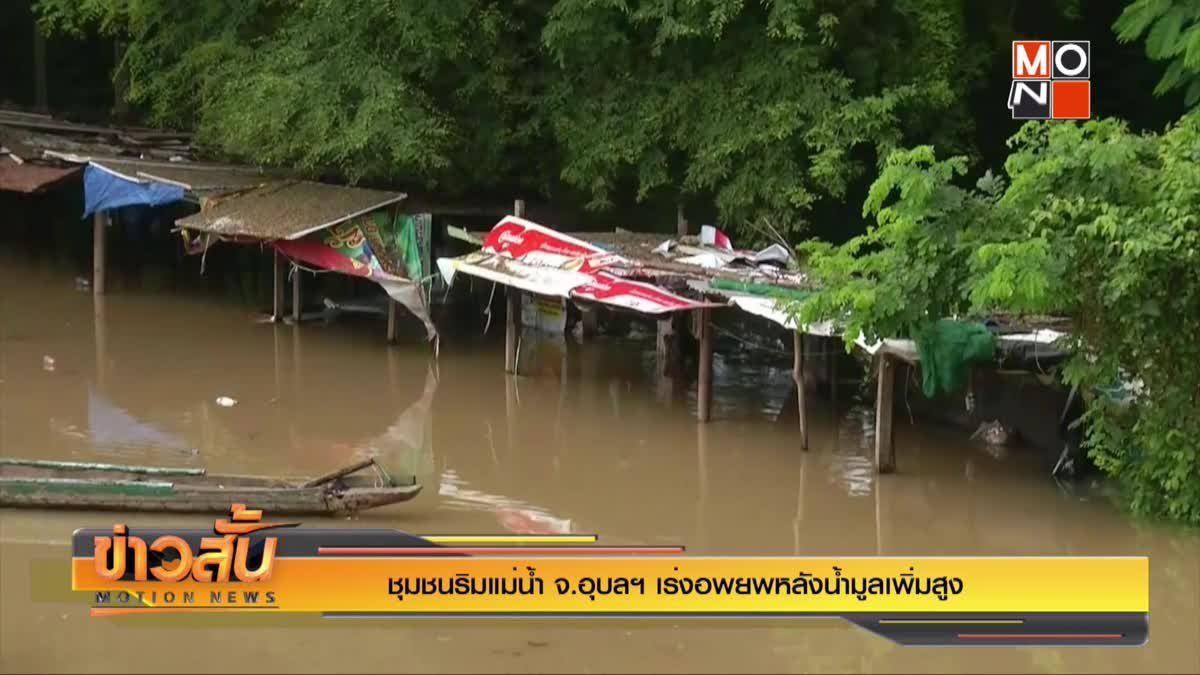 ชุมชนริมแม่น้ำ จ.อุบลฯ เร่งอพยพหลังน้ำมูลเพิ่มสูง