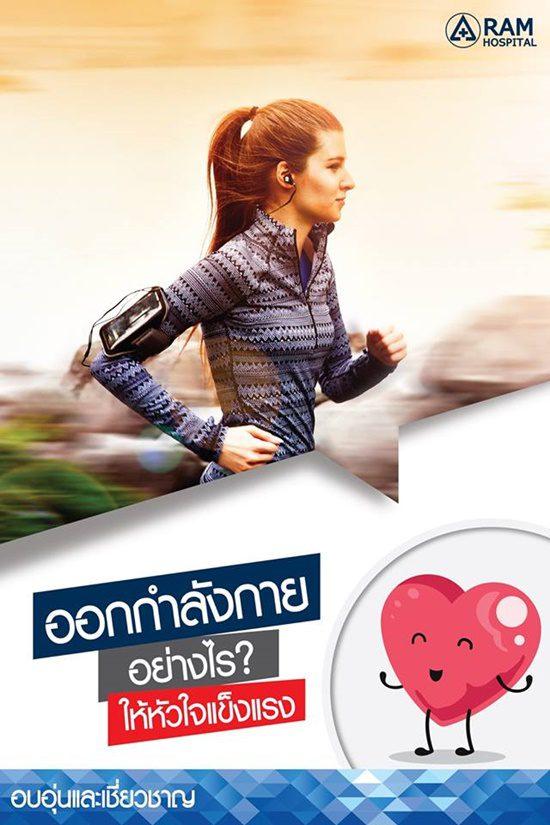 ออกกำลังกายอย่างไร? ให้หัวใจแข็งแรง