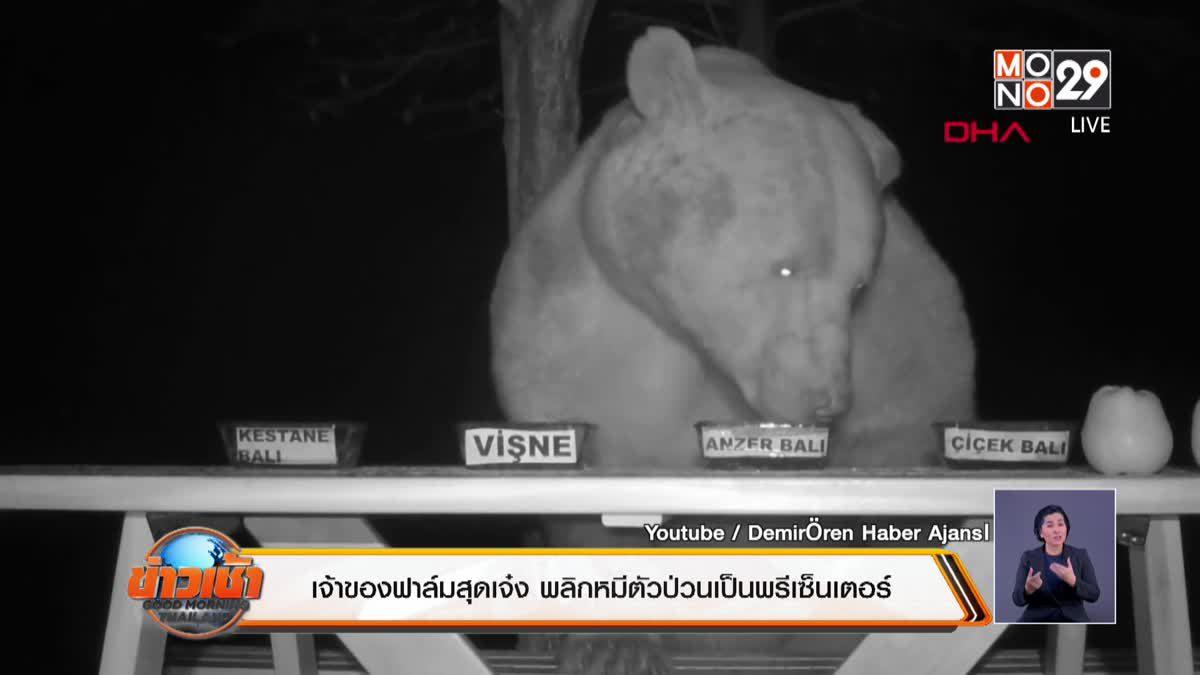 เจ้าของฟาร์มสุดเจ๋ง พลิกหมีตัวป่วนเป็นพรีเซ็นเตอร์