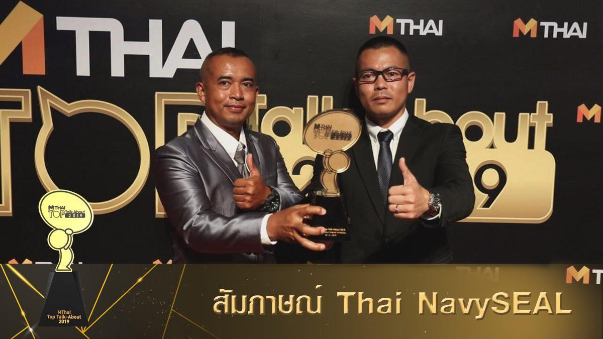 สัมภาษณ์ Thai NavySEAL หลังได้รับรางวัล Top Talk-About Internet Attraction