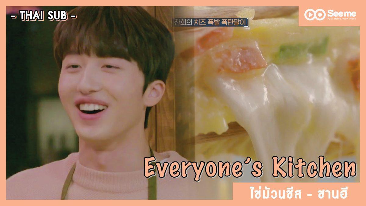 [THAI SUB] Everyone's Kitchen | ไข่ม้วนชีสของชานฮีที่อร่อยจนต้องยกนิ้ว [EP.2]