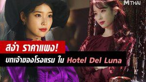 โก้ หรู ดูมีระดับ! เปิดลุค ไอยู ในบทเจ้าของโรงแรมสุดโหด ในซีรีส์ Hotel Del Luna