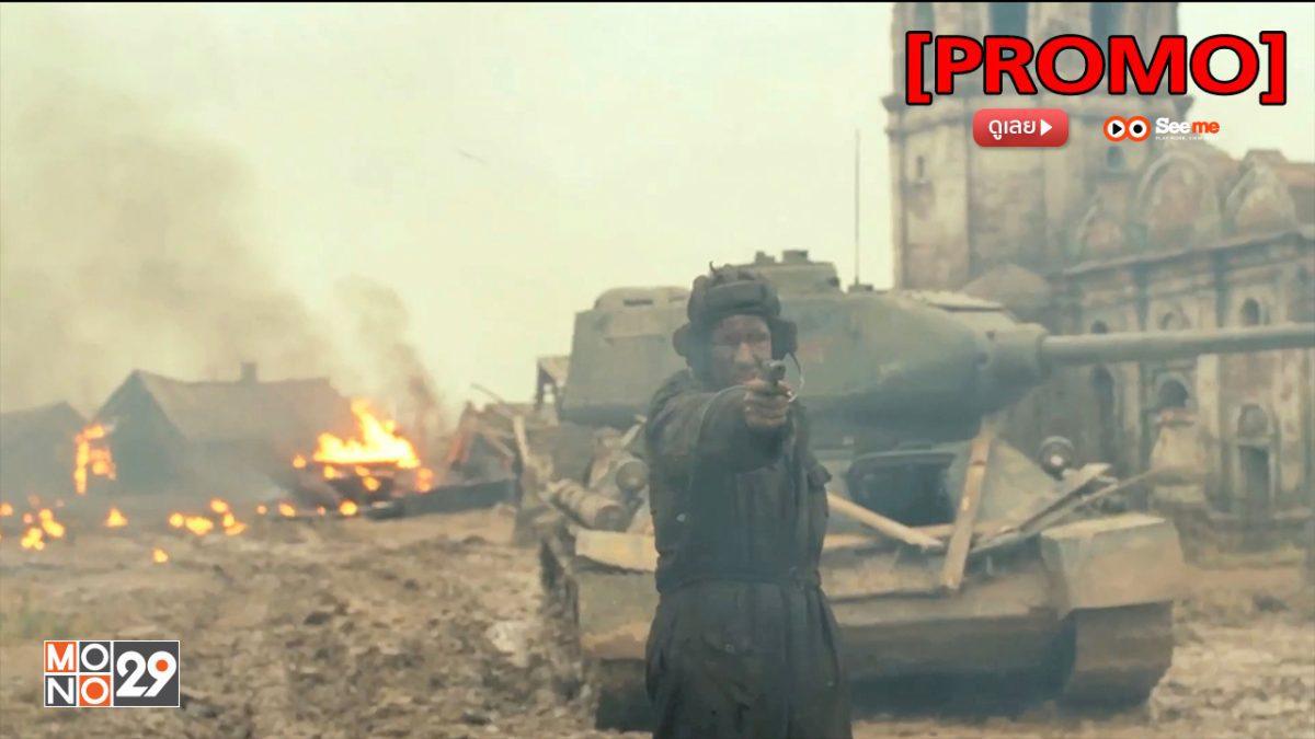 White Tiger สงครามรถถังประจัญบาน [PROMO]