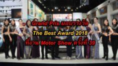 Grand Prix มอบรางวัล The Best  Award 2018 ที่งานบางกอก อินเตอร์เนชั่นแนล มอเตอร์โชว์ ครั้งที่ 39